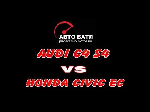 Заезд Ауди S4 (C4) против Хонды Сивик