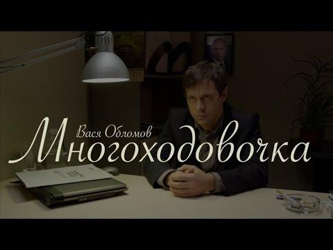 Вася Обломов - Многоходовочка