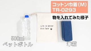 コットン巾着(M)の着用動画を再生