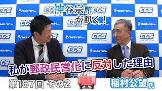 第167回② 稲村公望氏:私が郵政民営化に反対した理由