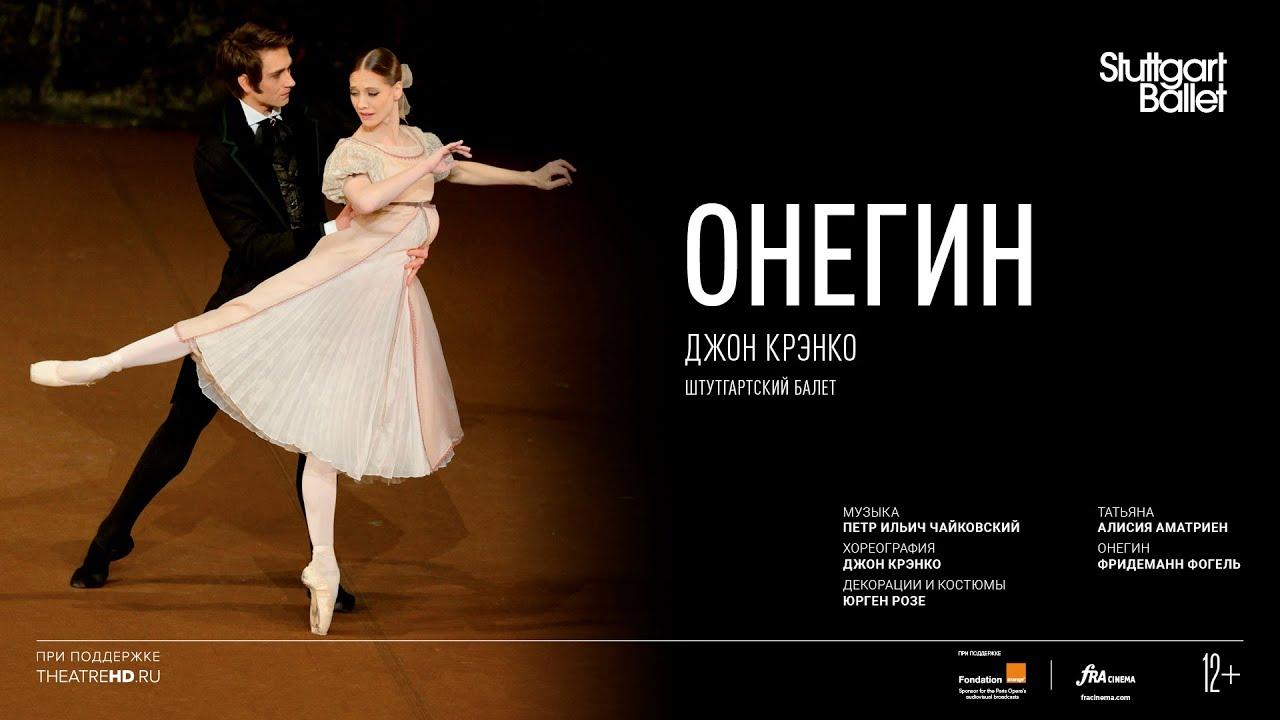 Онегин / Штутгартский балет