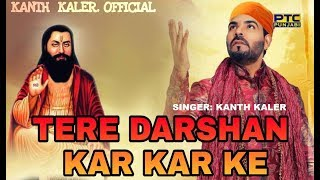 Kanth Kaler - Tere Darshan kar kar Ke | Latest Punjabi Devotional Song 2019 | KK Music