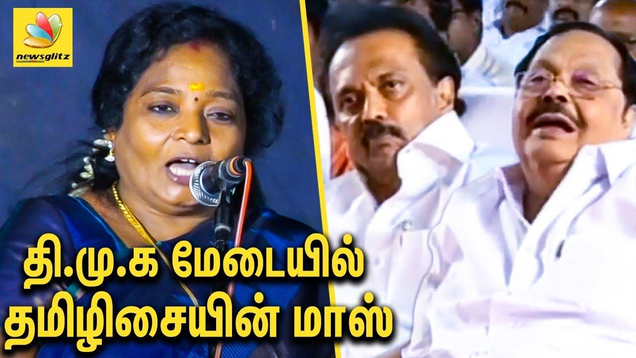 தமிழிசை பேச்சை ரசித்த துரைமுருகன் : Reaction of Durai Murugan on Tamilisai Speech | DMK Stalin Meet