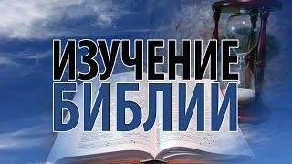 Что происходить когда человек изучает Библию