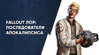 Последователи Апокалипсиса | Fallout Лор