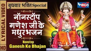 बुधवार Special : नॉनस्टॉप गणेश जी के भजन मधुर भजन Nonstop Ganesh Ji Ke Sundar Bhajan : Ganesh Song - SPECIAL