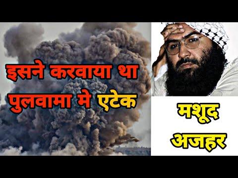 आखिर मसूद अज़हर को क्यों India ने जेल मे से रिहा कर दिया था?The Master mind of Pulwama Aattack!