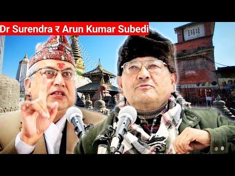 डा. सुरेन्द्र र अरुण सुवेदीको जोसिलो भाषण: भन्छन् यहाँ जे पनि हुन्छ । Dr surendra kc / Arun kumar