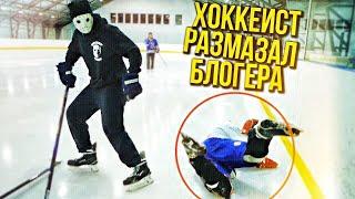 Блогер нарвался на хоккеиста! Как драться на льду?! Денис Вовк, Hockey Stigg, Саша Селиванов