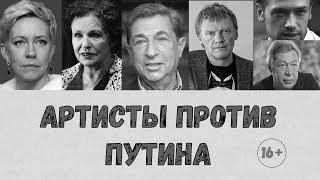 Высказывания артистов в адрес правительства РФ
