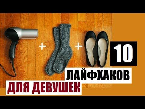 10 ЛАЙФХАКОВ для ДЕВУШЕК, которые изменят вашу жизнь|| ПОЛЕЗНЫЕ СОВЕТЫ И СЕКРЕТЫ