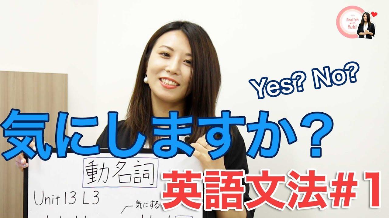 英語で「気にしますか?」動名詞について! English with Yuki 英語文法 レッスン#1