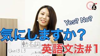 英語で「気にしますか?」動名詞について! English with Yuki 英語文法 レッスン #3