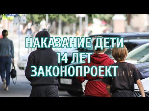 В России появится еще одна статья, за которую подростков будут сажать в тюрьму в 14 лет