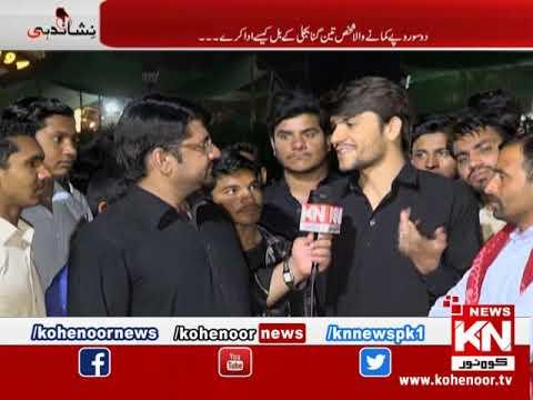 Nishan Dhai 21 April 2019 | Kohenoor News Pakistan