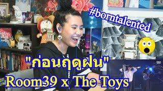 """ก่อนฤดูฝน - Cover Night Live """"Friend Zone"""" Room39 X The Toys (REACTION)"""