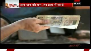 Jan Dhan Yojana: Narendra Modi's money mantra