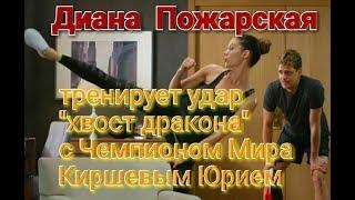 Диана Пожарская МКС ВИТЯЗЬ, Вертушка(Хвост дракона)