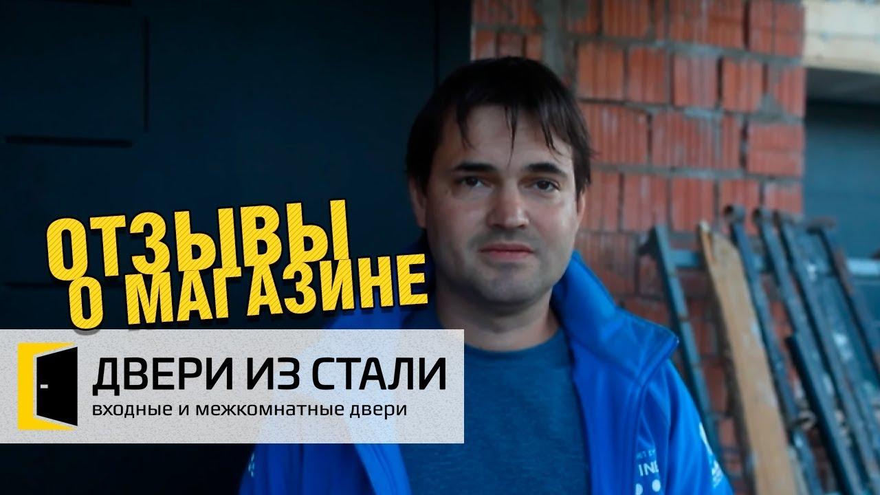 Алексей о магазине входных дверей