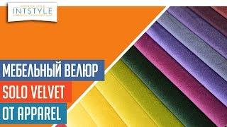 Мебельная ткань Solo Velvet Арт.: MT-00336