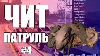 GTA Online: ЧИТ ПАТРУЛЬ #4: Спалил 15 читеров