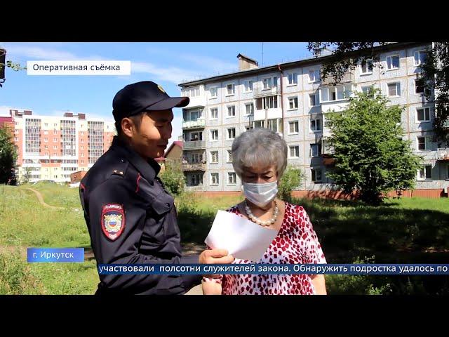 В Иркутске нашли пропавшую школьницу