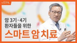 김진목의 암 치유비법 SMART - 온열치료(Thermotherapy) – 방사선치료의 사각지대를 보완하는 고주파온열치료