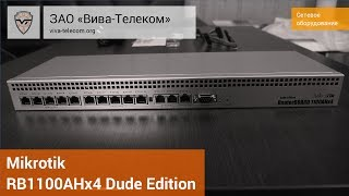 Продукция Mikrotik: видео Mikrotik RB1100AHx4 Dude Edition