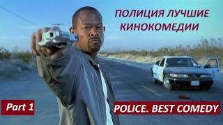 ПОЛИЦИЯ. ЛУЧШИЕ  КИНОКОМЕДИИ / POLICE. BEST COMEDY / Что посмотреть