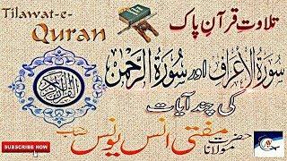 "Surah Al A""raf & Surah Rehman || Moulana Anas Younus || Tilawat E Quran E Pak.."
