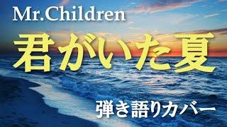 Mr.Children / 君がいた夏 (英訳付きカバー)