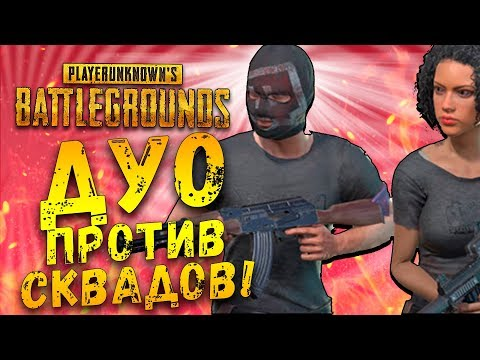ДУО ПРОТИВ СКВАДОВ! - ШИМОРО И HARD PLAY В ТОП! - Battlegrounds