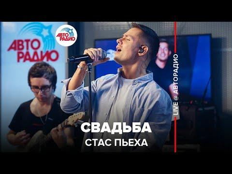 Стас Пьеха - Свадьба (LIVE @ Авторадио) песня Сергея Наговицына