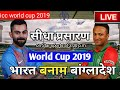 LIVE - ICC World Cup 2019 Live Score, India vs Bangladesh Live Cricket match highlights today