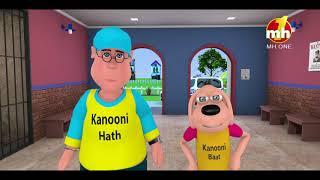 Billo IPS   Happy Sheru   Funny Cartoon Animation   MH ONE Music