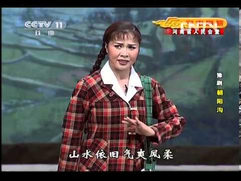 空中剧院 《CCTV空中剧院》 20130516 豫剧《朝阳沟》 2/2
