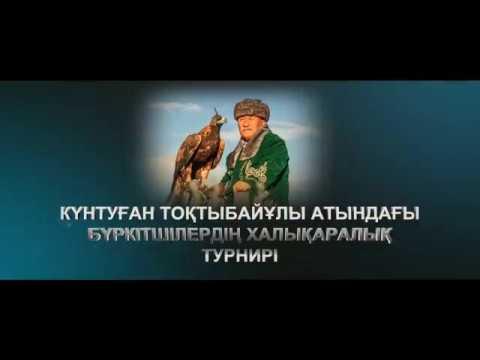 Күнтуған Тоқтыбайұлы атындағы бүркітшілердің халықаралық турнирі!
