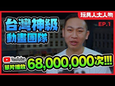 【玩具人大人物 #1】youtube 單片破六千萬觀看的 Counter656 台灣停格動畫團隊!