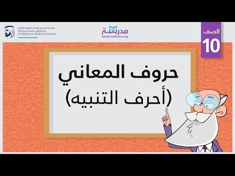 حروف المعاني/أحرف التنبيه