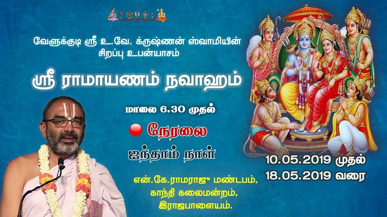 Sri Ramayanam Navaham Day 05 l Velukkudi Sri U Ve Krishnan
