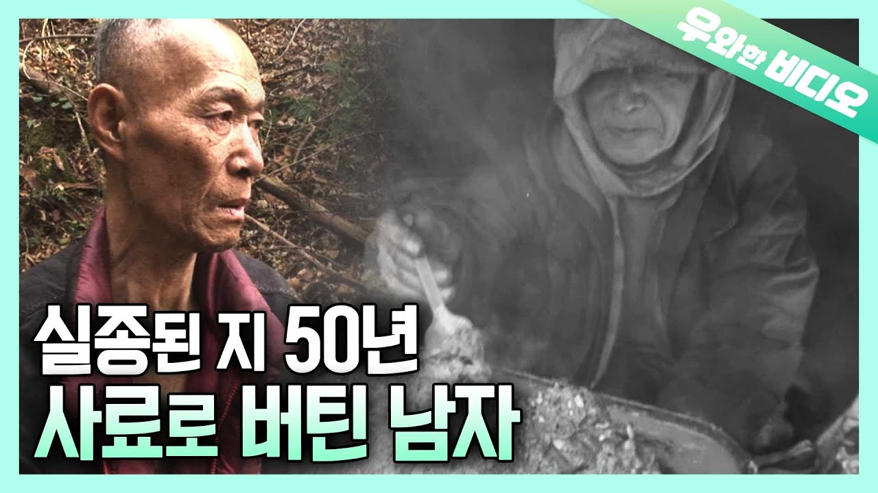 실종된지   50년   사료로  버틴  남자