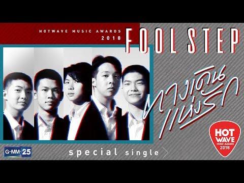 【Official MV】ทางเดินแห่งรัก - วง Fool Step