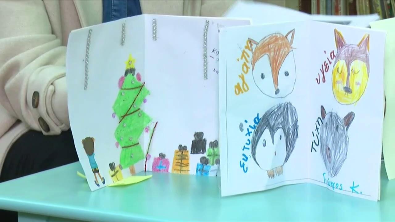 Χριστουγεννιάτικες κάρτες έφτιαξαν γονείς και παιδιά στην Κομοτηνή