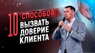 Как понравиться и вызвать доверие клиентов | Всероссийский конгресс предпринимателей 2019