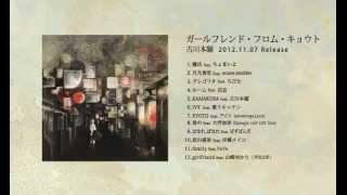 """古川本舗 """"ガールフレンド・フロム・キョウト"""" トレーラー (Official MV)"""