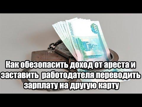 ✓ Как обезопасить доход от ареста и заставить  работодателя переводить зарплату на другую карту