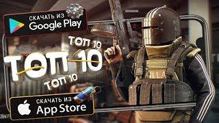 ⚡ТОП 10 ЛУЧШИХ ИГР ДЛЯ АНДРОИД & iOS (Оффлайн/Онлайн) / Lite Game