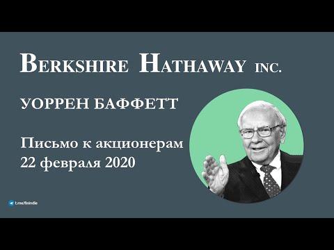 Уоррен Баффетт - Письмо к акционерам Berkshire Hathaway, 22.02.2020 ПОЛНЫЙ ПЕРЕВОД / Баффет уходит?
