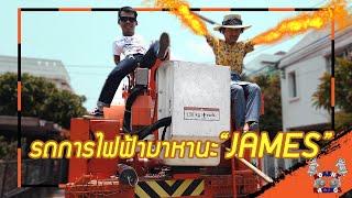 เจมส์ 500 ไฟเย่อร์ กับ รถไฟฟ้าอย่างเว่อร์ ! (อัพใหม่ อันเก่าโดนลิขสิทธิ์เพลงดูซ้ำได้นะ ไม่ว่ากัน55 )
