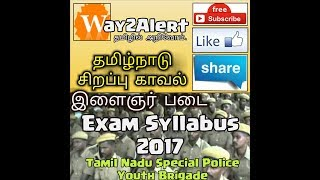 Tamilnadu Special Police Youth Brigade Exam Syllabus 2017